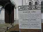 entrance to assumption cathedral